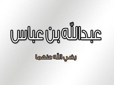 Le rêve d'Ibn El Abbas (Qu'Allah agrée) !
