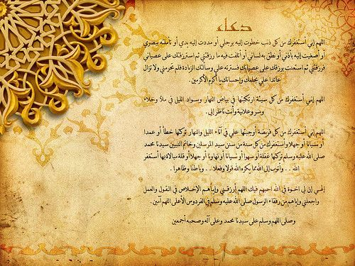 invocation et evocation - Invocation Islam Mariage